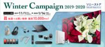 そうだソニーストア直営店へ行こう!「ソニーストア ウィンターキャンペーン 2019」を2020年1月14日(木)までの期間限定で開催。ソニーストア大阪では、11月9日(土)10日(日)の2日間限定で「15周年祭」を開催。