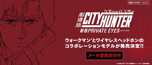 ソニーウォークマン × 「劇場版シティーハンター」コラボレーションモデル発売決定、メール登録受付中!