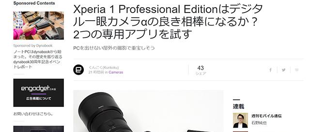[ Engadget Japanese 掲載]Xperia 1 Professional Editionはデジタル一眼カメラαの良き相棒になるか?2つの専用アプリを試す