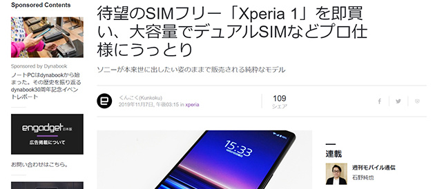 [ Engadget Japanese 掲載] 待望のSIMフリー「Xperia 1」を即買い、大容量でデュアルSIMなどプロ仕様にうっとり