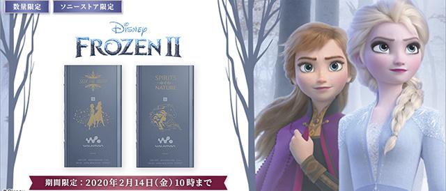 ウォークマン®NW-A50シリーズ「アナと雪の女王2」Winter Collection、ソニーストアで2020年2月14日(金)10時までの期間限定販売。