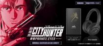 ウォークマン& ワイヤレスヘッドホン『劇場版シティーハンター』コラボレーションモデル、ソニーストアで2020年2月14日(金)10時までの期間限定販売。