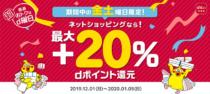 ソニーストアの支払い方法に「d払い(ドコモ)」を選ぶと、最大で+20%相当のdポイントがもらえる「d払い20%還元キャンペーン×毎週おトクなd曜日」(2019年12月1日(日)~2020年1月5日(日)まで。)