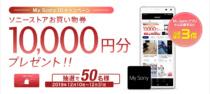 My Sony 特典、2019年12月の「ソニーストアお買い物券10,000円プレゼント」に応募しよう。My Sony アプリから応募すると当選確率が3倍にアップ!