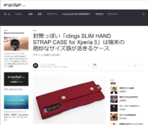 [ Engadget Japanese 掲載]封筒っぽい「clings SLIM HAND STRAP CASE for Xperia 5」は端末の絶妙なサイズ感が活きるケース