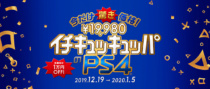 12月19日からPlayStation 4とPlayStation 4 Pro が1万円引き、PlayStation VRはカメラ+コントローラー2本+ソフト5本がセットになって2万円以上お得!