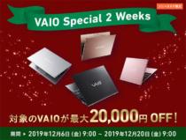 VAIO SX12 / SX14 を20,000円値下げ、VAIO S15 / A12 を1,0000円値下げとなる「VAIO Special 2 Weeks」、2019年12月20日(金)9:00までの期間限定で開催中。