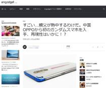 [ Engadget Japanese 掲載] すごい…親父が熱中するわけだ。中国OPPOから初のガンダムスマホを入手、再現性はいかに!?