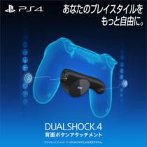 PS4コントローラーの背面に2つのボタンを追加できる「DUALSHOCK®4背面ボタンアタッチメント」を2020年1月16日(木)に数量限定で発売。