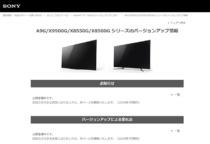 4K BRAVIA「A9G / X9500G / X8550G / X8500Gシリーズ」に予定されていた、ドルビーアトモス / Apple AirPlay 2 / Apple HomeKit 搭載アップデートを2020年春頃へと延期。