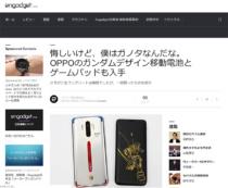 [ Engadget Japanese 掲載] 悔しいけど、僕はガノタなんだな。OPPOのガンダムデザイン移動電池とゲームパッドも入手