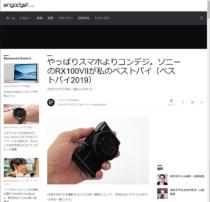 [ Engadget Japanese 掲載]やっぱりスマホよりコンデジ。ソニーのRX100VIIが私のベストバイ(ベストバイ2019)