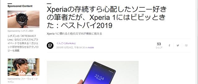 [ Engadget Japanese 掲載] Xperiaの存続すら心配したソニー好きの筆者だが、Xperia 1にはビビッときた:ベストバイ2019