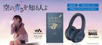 ウォークマン&ワイヤレスヘッドホン 映画『空の青さを知る人よ』公開記念モデル、ソニーストアで2020年3月13日(金)10時までの期間限定販売。