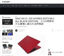[ Engadget Japanese 掲載] VAIO SX12 / SX14のRED EDITIONとALL BLACK EDITION、 2つの特別モデル登場に煽られる所有欲