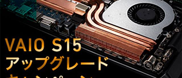 VAIO S15が最大30,000円OFF、VAIO A12が最大25,000円OFFとなるアップグレードキャンペーン、2020年2月25日(火)9:00まで。