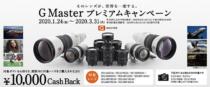 G Masterレンズ10本を対象に1万円のキャッシュバック!「そのレンズが、世界を一変する。 G Master プレミアムキャンペーン」。α9II、α9、α7R IV、α7RIIIのボディを持っていることが前提。(新規購入も対象)