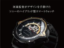 河森正治監督がデザインを手掛けたソニーのハイブリッド型スマートウォッチ「wena wrist」限定モデル登場、3月28日発売。