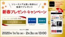 今年最初の運試し、「My Sony ID特典 2020年 新春プレゼントキャンペーン」
