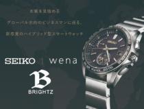 ソニーハイブリッド型スマートウォッチ「wena wrist」に、20周年を迎えるセイコーのブランド「BRIGHTZ(ブライツ)」とコラボした特別モデル「Seiko Brightz wena wrist pro Solar Radio-controlled set Silver -20th Anniversary Special Edition-」登場。