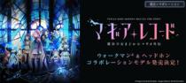 ソニーウォークマン&ヘッドホン × TVアニメ「マギアレコード 魔法少女まどか☆マギカ外伝」コラボレーションモデル発売決定、メール登録受付中!