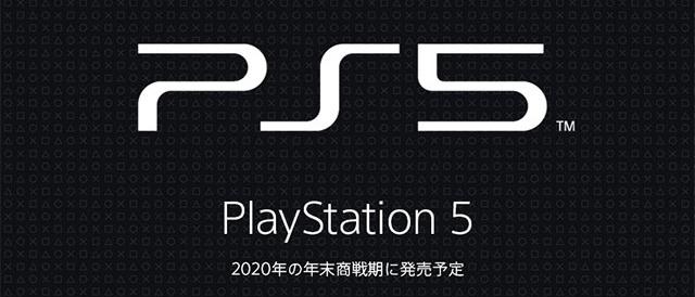 """国内のPlayStation公式サイトに、""""PlayStation 5""""ページをオープン。ニュースレター登録受付中。"""