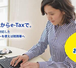 「マイナンバーカード」に対応したICカードリーダー/ライターをPaSoRi(パソリ)を使って、自宅で確定申告(e-Tax)