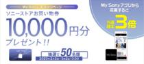 My Sony 特典、2020年2月の「ソニーストアお買い物券10,000円プレゼント」に応募しよう。My Sony アプリから応募すると当選確率が3倍にアップ!