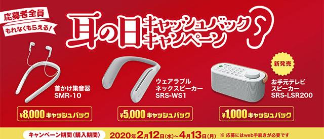 首かけ集音器「SMR-10」、ウェアラブルネックスピーカー「SRS-WS1」、お手元テレビスピーカー「SRS-LSR200/LSR100」を対象に、最大8,000円もらえる「耳の日キャッシュバックキャンペーン 」