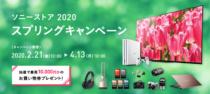 そうだソニーストア直営店へ行こう!「ソニーストア2020 スプリングキャンペーン 」を2020年2月21日(金)から4月13日(月)の期間限定で開催。