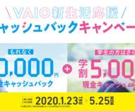 VAIO SX14 / SX12 / S15 / A12を購入すると現金10,000円がもらえる「VAIO新生活応援キャッシュバックキャンペーン」。学生はさらに学割でプラス5,000円キャッシュバック。