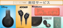 ウォークマン「NW-A50シリーズ」や、ワイヤレスヘッドホン「WH-H810 / WI-C600N / Xperia Ear Duo」、ワイヤレススピーカー「SRS-HG10」にキャラクターを刻印できるソニーストア限定のイニシャル刻印サービス。2020年4月13日(月)10時まで刻印手数料無料。