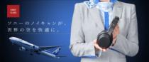 ワイヤレスノイズキャンセリングヘッドセット「WH-1000XM3」を、2020年3月15日から国際線ファーストクラス全線で採用決定。「ソニーのノイキャンが、世界の空を快適に。」