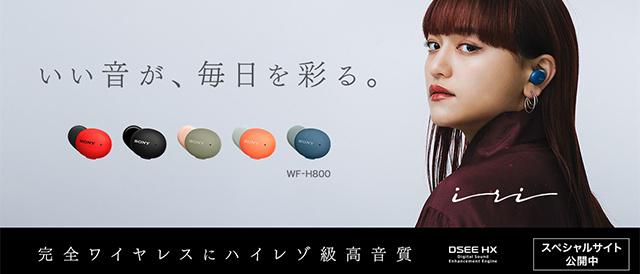 高音質と使い勝手はそのままにコンパクト軽量で5色のカラバリ展開、左右独立型のワイヤレスステレオヘッドセット h.ear in 3 Truly Wireless「WF-H800」。