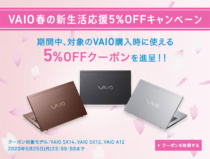 VAIO SX14 / SX12 / A12(ALL BLACK EDITION・RED EDITION含む)対象に5%OFFクーポンがもらえる「VAIO 新生活応援キャンペーン」