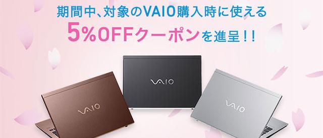 VAIO SX14 / SX12 / A12(ALL BLACK EDITION・RED EDITION含む)対象に5%OFFクーポンがもらえる「VAIO 新生活応援キャンペーン」