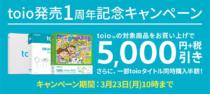 ロボットトイ「toio」発売1周年を記念して、5,000円引きとなる「新入学・進級応援お買い得キャンペーン」開催中。一部のtoioタイトルを同時購入で半額に。