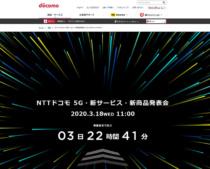 NTTドコモ 5G・新サービス「新商品発表会 2020 docomo collection」を3月18日(水)11時から開催。5G対応の「Xperia 1 II」も発表される?