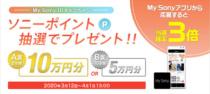2020年3月のMy Sony IDキャンペーン 、今回は、A賞10万円・B賞5万円のソニーポイントが当たる。My Sony アプリから応募すると当選確率が3倍。