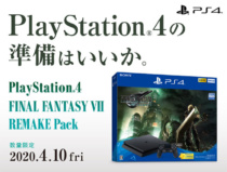 「FINAL FANTASY VII REMAKE」とPS4 / PS4 Proがセットになった限定パック「PlayStation®4 FINAL FANTASY VII REMAKE Pack」を発売。