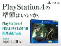 「FINAL FANTASY VII REMAKE」とPS4 / PS4 Proがセットになった限定パック「PlayStation®4 FINAL FANTASY VII REMAKE Pack」を発売。