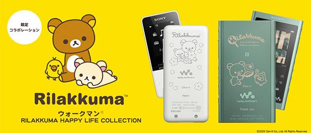 ウォークマンAシリーズ/Sシリーズとリラックマがコラボした、「ウォークマン® RILAKKUMA HAPPY LIFE COLLECTION 」を数量限定発売。
