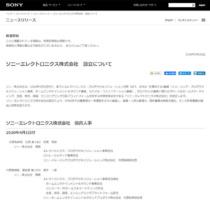ソニー株式会社、2020年4月1日付で「ソニーエレクトロニクス株式会社」を設立。