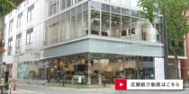 政府からの緊急事態宣言を受けて、ソニーストア 銀座・大阪・福岡天神は、4月8日(水)から当面の間、臨時休業に。ソニーストア札幌2階 αプラザギャラリースペースも4月9日より当面の間休止。