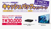 BRAVIAと4Kチューナーを買うと最大3万円がもらえる「ブラビアでBS4K/CS4Kを見よう!キャッシュバックキャンペーン 」の応募期間を、2020年6月30日(火)24時まで延長。