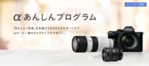 デジタル一眼カメラαの快適ライフを送るなら、レンズ長期保証やカメラメンテナンスの充実したサービス『αあんしんプログラム』に入ろう。年間で3,000円分のソニーストアお買い物券がもらえる特典もアリ。