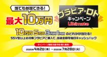 55型以上のBRAVIAを検討中なら絶対チャレンジしてみよう。最大10万円/5万円/3万円/1万円 のどれかが当たる「ブラビア・ロトキャンペーン Ultimate」。