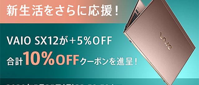 VAIO SX12(ALL BLACK EDITION・RED EDITION含む)対象に10%OFFクーポンがもらえる「VAIO 新生活応援キャンペーン」。VAIO SX14 / S13 を購入するとVAIOロゴ入りPCケースプレゼント!