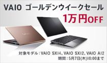 VAIO SX14 / SX12 / A12 に「VAIOゴールデンウィークセール1万円OFFキャンペーン」。VAIO S15にも「1万円OFFキャンペーン」と「5%OFFクーポン」対象に。
