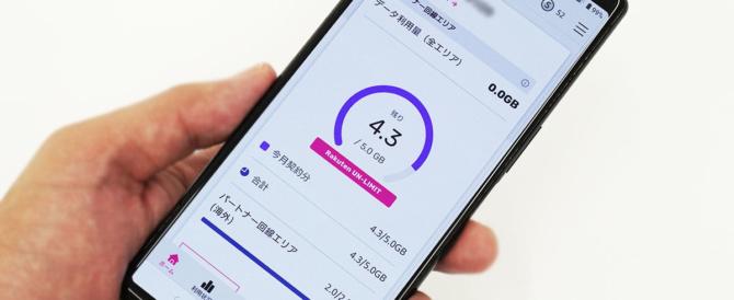 300万名に1年間無料という誘い文句に誘われて「Rakuten UN-LIMIT」のSIMカードを使ってみた。パートナー回線でもデータ容量5GB/月まで高速通信できて、これは利用する価値アリ。